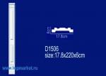 Ствол D1506